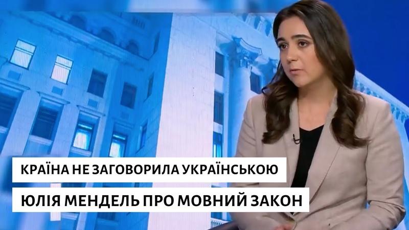 В Україні є українська російська мова Юлія Мендель