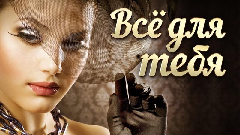 ВСЁ ДЛЯ ТЕБЯ Шансон про Любовь Лучшие песни Радио Шансон Романтические хиты Лирическая музыка