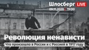 Революция ненависти / Шлосберг LIVE 197 / Сегодня в 1900