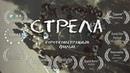 СТРЕЛА, короткометражка, 2017 г. реж. Евгений Никитин