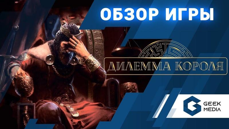 ДИЛЕММА КОРОЛЯ ОБЗОР настольной игры King's Dilemma от Geek Media