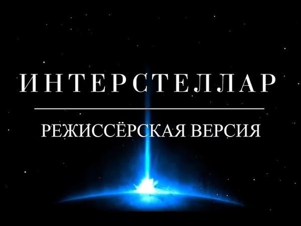 Интерстеллар спустя 6 лет Режиссёрская версия Кипа Торна Объяснение концовки Наука за кадром