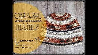 Образец декорирования шапки крючком| Комплект №1| Утилизация остатков пряжи