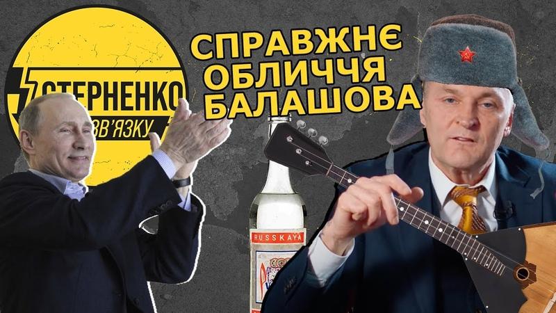 Балашов проти української мови та герой ДНР. Лідер партії 5.10 – російський агент впливу