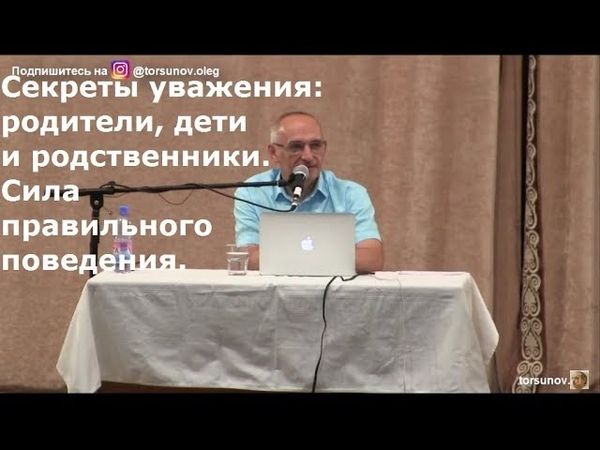 Секреты уважения родители дети и родственники Торсунов О Г 03 Алмата 04 09 2018