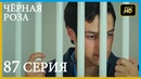 Чёрная роза 87 серия Русский субтитр