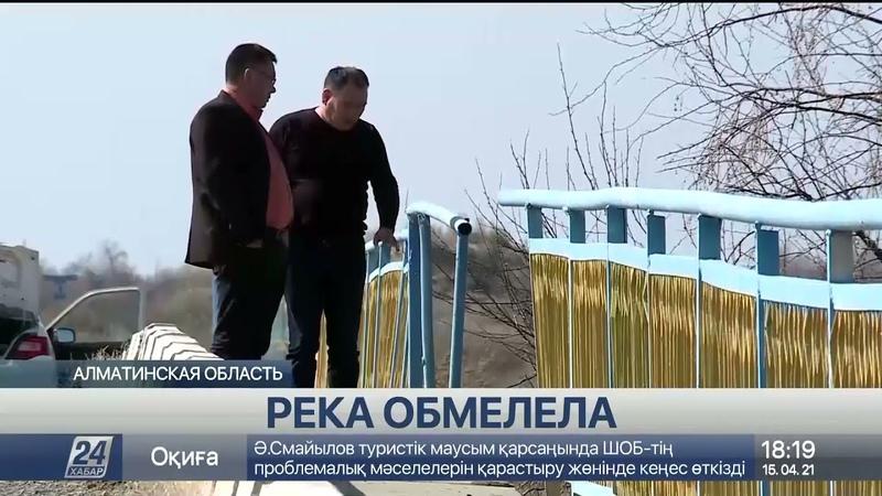 Река Топар в Алматинской области обмелела