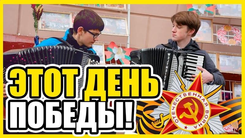 Два баяниста играют на 9 Мая. День Победы в Гомеле 2017. Песня День Победы.