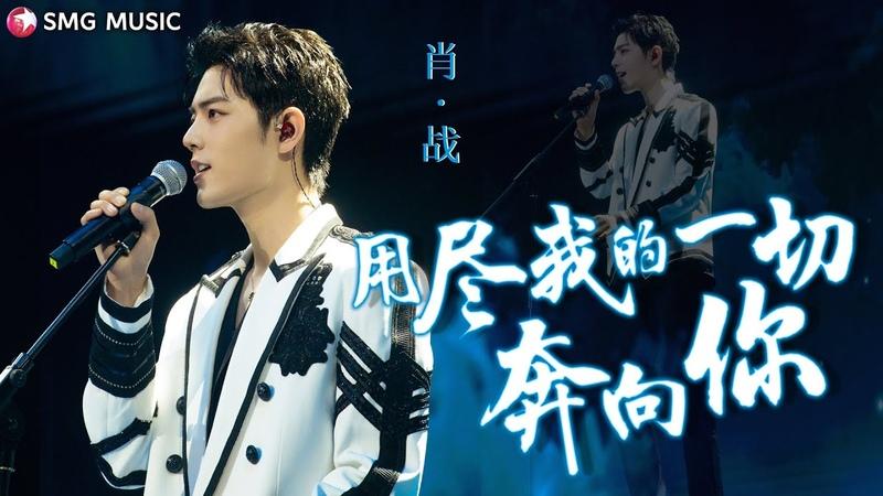 [ENG SUB]《用尽我的一切奔向你》肖战 — 暖心开唱,现场真的太稳啦!【SMG上海东