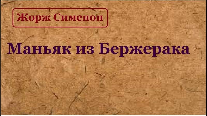 Жорж Сименон Мàньяк из Бержерака аудиокнига