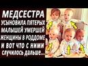 Медсестра забрала пятерых малышей из роддома, к себе домой. И вот что с ними случилось дальше