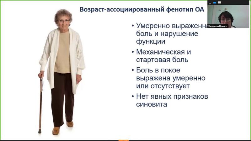 Фенотипы остеоартрита Современные подходы к лечению Патрикеева И М