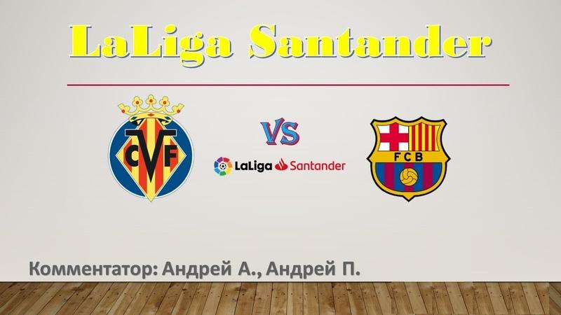 Villarreal CF FC Barcelona 22 тур Primera La Liga BBVA PES5 WE9 LE