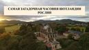 вШотландииЖить 97 Самая таинственная часовня Шотландии. Код Да Винчи, Тамплиеры и святой Грааль.