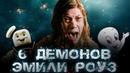 ТРЕШ ОБЗОР фильма ШЕСТЬ ДЕМОНОВ ЭМИЛИ РОУЗ
