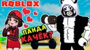 ПАНДА КАЧЁК Машка Убивашка и Панда в Симуляторе Качка Lifting Simulator Roblox