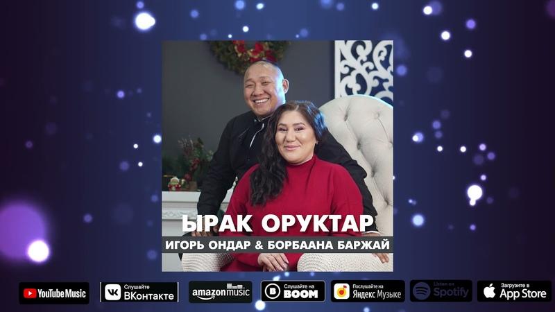 Игорь Ондар Борбаана Баржай Ырак оруктар премьера трека 2021