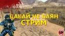 кс 1.6, cs 1.6, контр страйк, counter strike