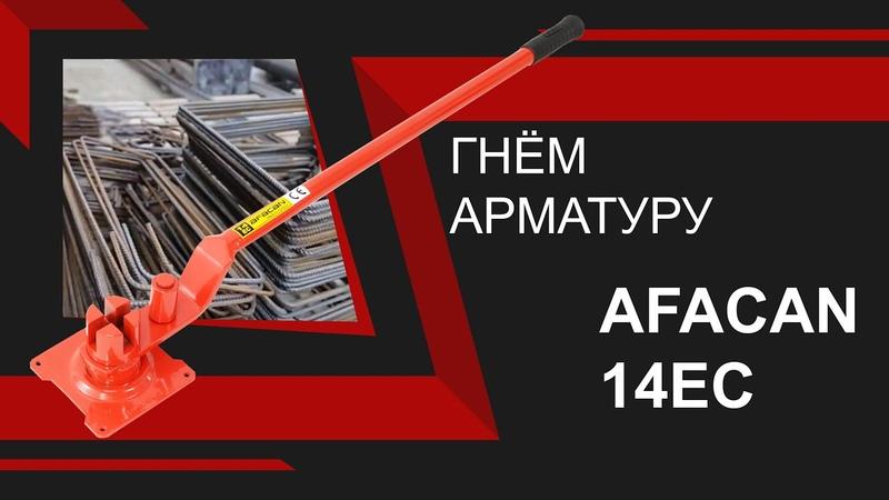 Ручной станок для гибки арматуры Afacan 14EC Обзор деталей