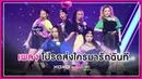 โปรดส่งใครมารักฉันที - Team Swan UNIT SHOW รอบสุดท้าย 4EVE Girl Group St