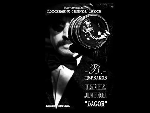 Рекламная акция презентации фото детектива Похождение сыщика Таксы Тайна линзы DAGOR 2021