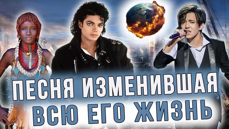 История песни Майкл Джексон Earth Song Лучшее исполнение Carmen Monarcha Димаш