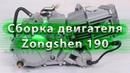 СБОРКА ДВИГАТЕЛЯ ЗОНГШЕН 190. переборка мотора zonghsen 190. переборка мотора питбайка