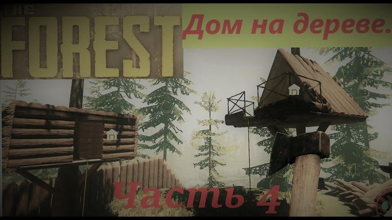 The Forest Дом на дереве Часть 4