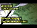 Джемпер Ёлки-шишки/Подробный расчёт реглана/Подрезы/Убавки/Резинка/Мастер-класс часть 2