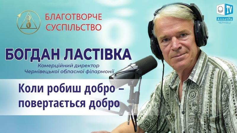 Коли робиш добро - повертається добро   Богдан Ластівка про проект Благотворче суспільство
