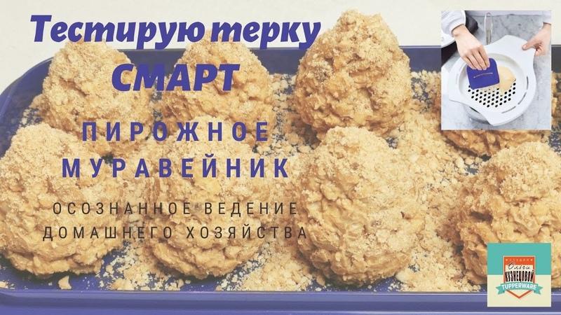 Печенье Муравейник с помощью терки СМАРТ от Тапервер