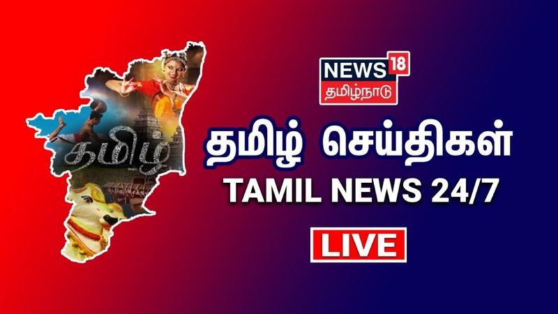 News18 Tamil Nadu Live நியூஸ்18 தமிழ்நாடு Sterlite Plant Reopen Issue Oxygen Shortage Updates