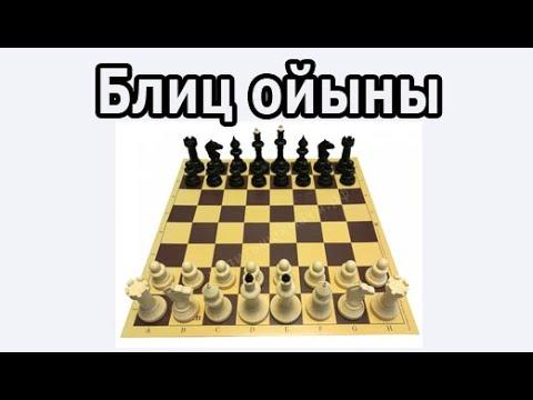 Шет елдің азаматтары мен шахмат ойнаймын | Блиц ойыны