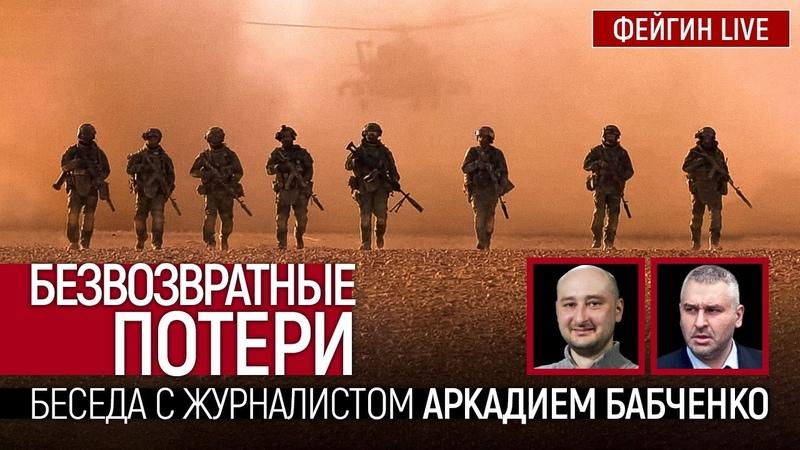 Безвозвратные потери Беседа с журналистом Аркадий Бабченко