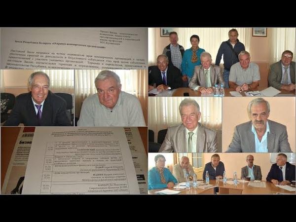 Рабочая встреча в Гомеле - 30 августа 2017 г.
