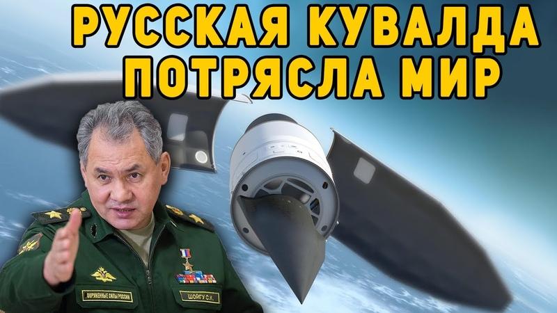 Когда русская ракета Авангард взвилась в воздух генералы НАТО не успели даже охнуть