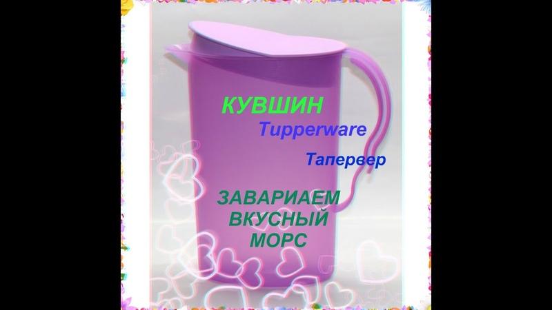 Кувшин Tupperware Тапервер Очарование 2 1 литра Завариваем вкусный Морс Как делать правильно 112