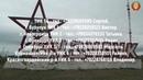СССР 27.12.2020 Оренбургская обл.Постановление Ю.А.Слепнёва принять к исполнению на Советской земле