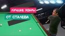 Виртуозное исполнение ударов лучшее от Евгения Сталева. Бильярд. Best trickshots Billiards.