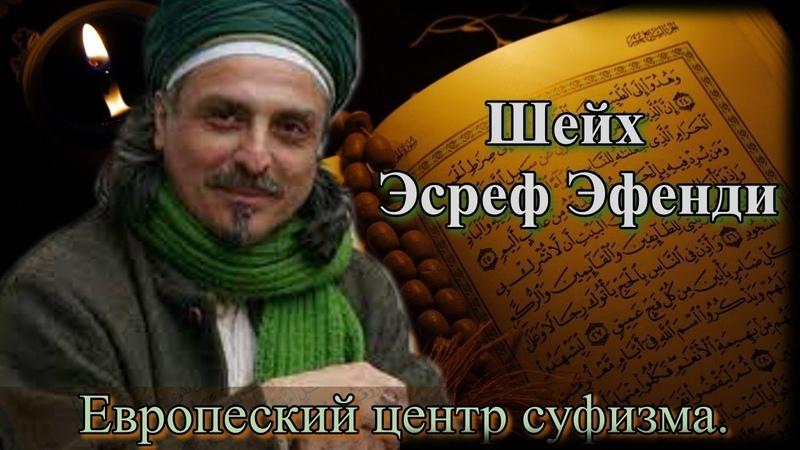 Шейх Эсрэф Эфенди