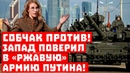 Срочно, Собчак против! Запад поверил в «ржавую» армию Путина!