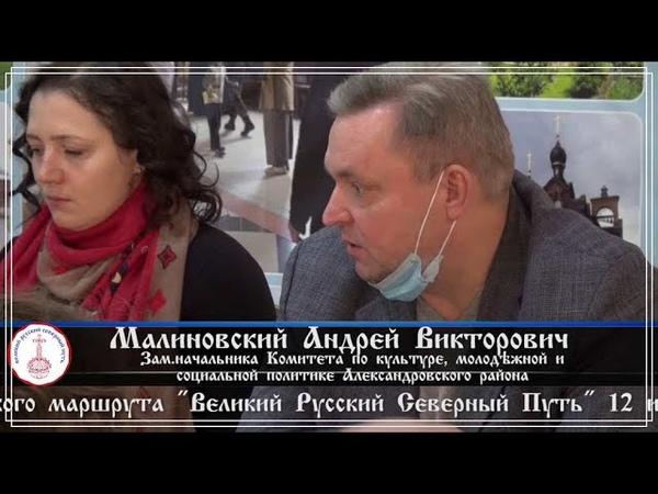 г Александров примет участие в проекте ВЕЛИКИЙ РУССКИЙ СЕВЕРНЫЙ ПУТЬместныеновости