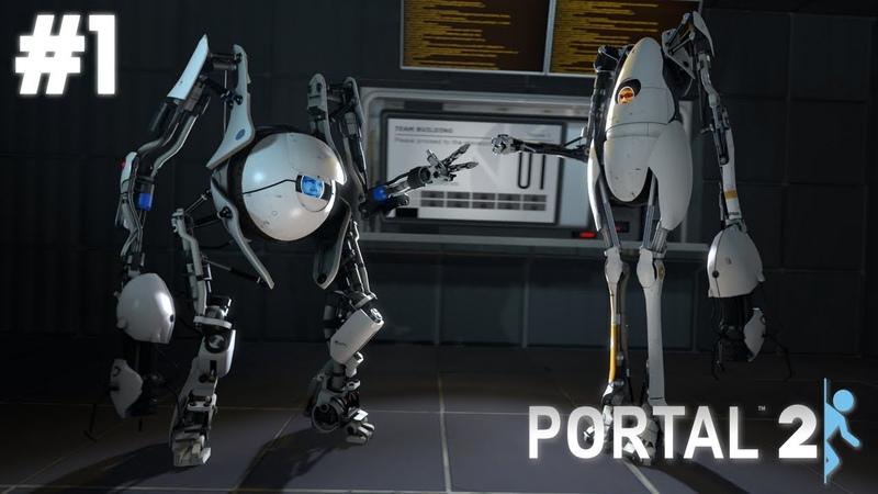 Прохождение Portal 2 coop Решаем кто из нас пойдет делать грязную работу на кмн 1