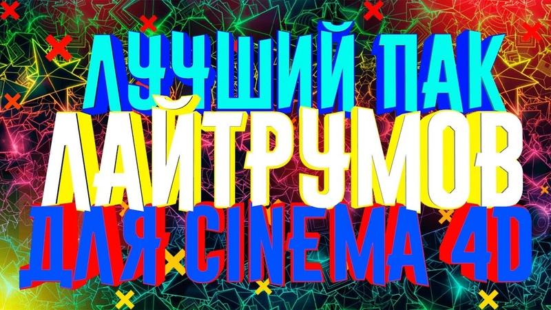 Лучшие лайтрумы для CINEMA 4D|BRAYTON