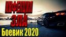 Новая опасная болезнь - Инфекция Зла / Русские боевики 2020 новинки