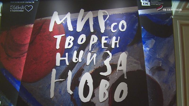В Серпухове открылась выставка «Мир, сотворенный заново»