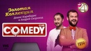 Comedy Club Золотая коллекция – Демис Карибидис и Андрей Скороход