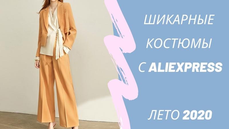 Шикарные костюмы с AliExpress с примеркой Модные пиджаки с АЛИЭКСПРЕСС AMII Выпуск 11