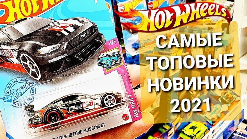 Охота на редкие Хот Вилс самые ТОПОВЫЕ новинки Hot Wheels 2021 года! (Russian PegHunting)