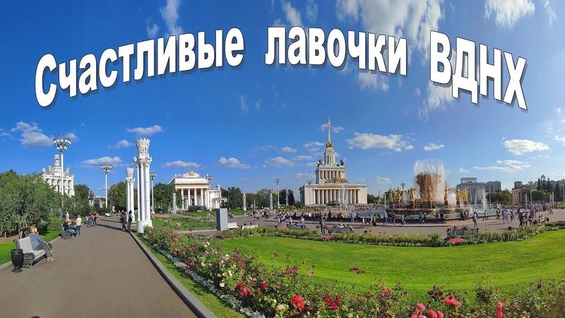 Весна на ВДНХ (Москва) или Место для первого поцелуя   Spring at VDNKh, Moscow
